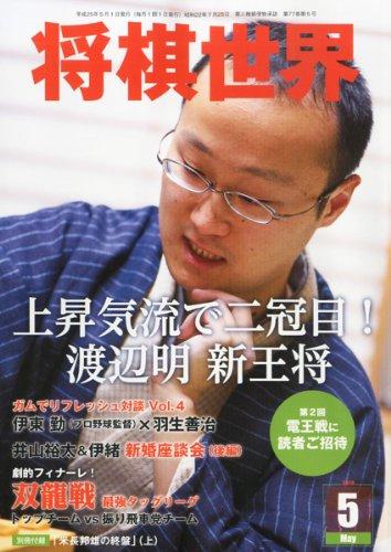 将棋世界 2013年 05月号 [雑誌]