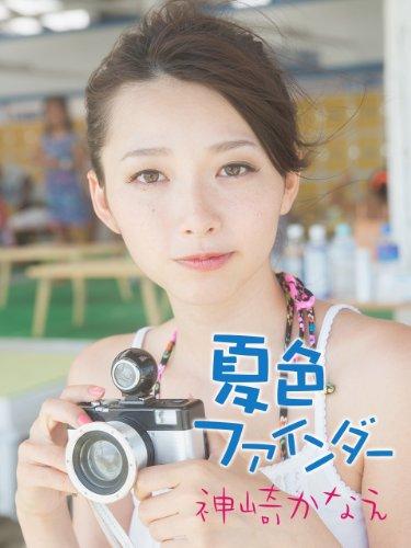 神崎かなえ写真集「夏色ファインダー」 [Kindle版]