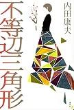 不等辺三角形 (デビュー 30周年書き下ろし)