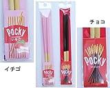 イチゴ ホンモノそっくり!ポッキー箸(18cm) ポッキー チョコ ストロベリー 箸 お箸 ポッキーの日 バレンタイン 11月11日 ホワイトデー