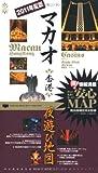 マカオ・香港 夜遊び地図 2011年度版