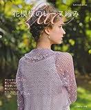 花模様のレース編み―アクセサリーのように身につける普段使いの美しいレース (Let's Knit series)