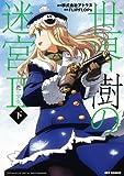 世界樹の迷宮II ~六花の少女~ 下巻 (IDコミックス REXコミックス)