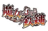 魔女に与える鉄鎚 1巻 (デジタル版ガンガンコミックスJOKER)