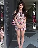 女子大生脅迫受精(UNSD-003) [DVD]