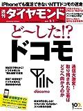 週刊 ダイヤモンド 2014年 2/1号 [雑誌]