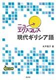 ISBN-10:4560085838