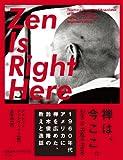 禅は、今ここ。――Zen Is Right Here 1960年代アメリカに禅を広めた、鈴木俊隆の教えと逸話