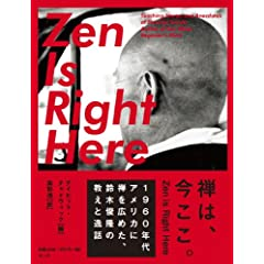 �T�́A�������B�\�\Zen Is Right Here 1960�N��A�����J�ɑT���L�߂��A��؏r���̋����ƈ�b