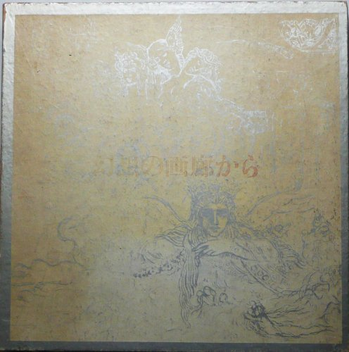 幻想の画廊から (1967年)
