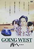 Going West 西へ…[DVD]