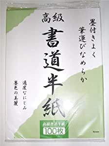 100 sheets japanese chinese calligraphy rice