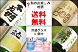 【おためしセット】赤字覚悟!旬のお楽しみ地酒も入ってる飲み比べ720MLセット