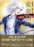 変奏曲 vol.2 (2)