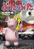 刑事ぶたぶた (徳間デュアル文庫)