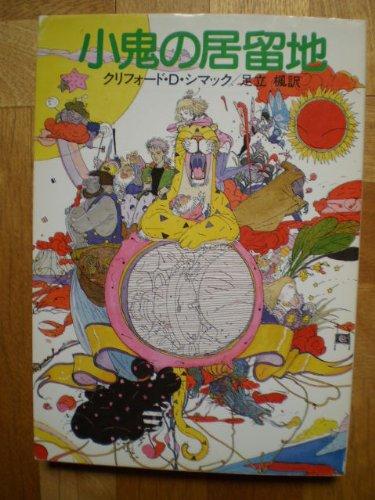 小鬼の居留地 (ハヤカワ文庫 SF 232)