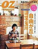 OZ magazine (オズ・マガジン) 2011年 06月号 [雑誌]