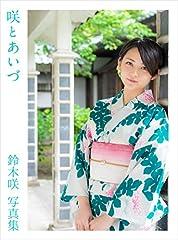 咲とあいづ: 福島県 会津若松市 全編撮り下ろし 鈴木咲 写真集