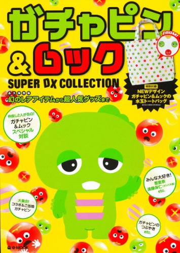 ガチャピン&ムック SUPER DX COLLECTION (e-MOOK)