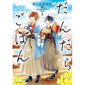 だんだらごはん(1) (ARIAコミックス) [Kindle版]