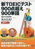 新TOEIC テスト900点超え900単語