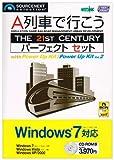 A列車で行こう The 21st CENTURY パーフェクトセット Windows 7対応版