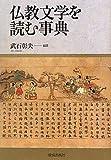 仏教文学を読む事典