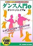 ダンス入門 4 サンバ・ジャイブ編 CCP-861 [DVD]