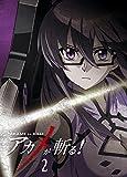 【Amazon.co.jp限定】アカメが斬る!  Vol.2(初回生産限定版)(オリジナルデカ缶バッチ付き) [Blu-ray]