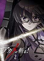 アカメが斬る!  vol.2 Blu-ray 【初回生産限定版】