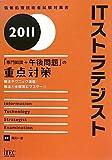 ITストラテジスト「専門知識+午後問題」の重点対策〈2011〉 (情報処理技術者試験対策書)