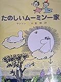 たのしいムーミン一家 (1978年) (講談社文庫)