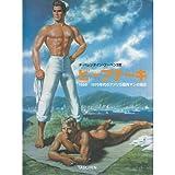 ビーフケーキ―1950‐1970年代のアメリカ筋肉マンの雑誌 (コンパクトミディ・シリーズ)