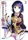 ガガガ文庫 猫にはなれないご職業2(イラスト完全版)