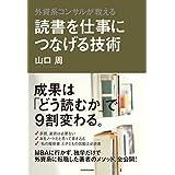 Amazon.co.jp: 外資系コンサルが教える 読書を仕事につなげる技術 電子書籍: 山口 周: Kindleストア