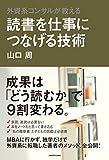 外資系コンサルが教える 読書を仕事につなげる技術 (中経出版)