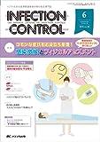 インフェクションコントロール 2015年6月号(第24巻6号) 特集:コモンな症状をお役立ち整理! 「感染症医がベッドサイドスタッフに見てほしい」 感染徴候とフィジカルアセスメント
