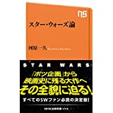 Amazon.co.jp: スター・ウォーズ論 (NHK出版新書) 電子書籍: 河原 一久: Kindleストア