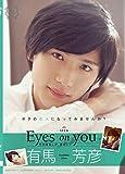 Eyes on you 有馬芳彦 [DVD]