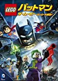 LEGO(R)バットマン:ザ・ムービー〈ヒーロー大集合〉[DVD]