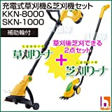 ヒラキ 充電式草刈機&2WAY芝刈機セット 草刈りーナ(KKN-8000)と芝刈りーナ(SKN-1000)