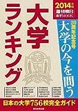 大学ランキング 2014 (週刊朝日進学MOOK)