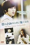 僕はきみのために強くなる ~Do You Know Taekwondo~[DVD]