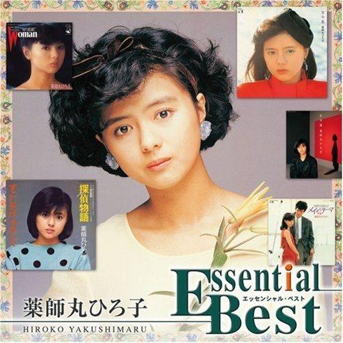 エッセンシャル・ベスト 薬師丸ひろ子