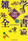雑学全書―天下無敵のウケネタ1000発 (知恵の森文庫)