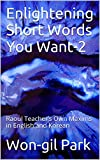 Enlightening Short Words You Want-2: Raoul Teachers Own Maxims in English and Korean