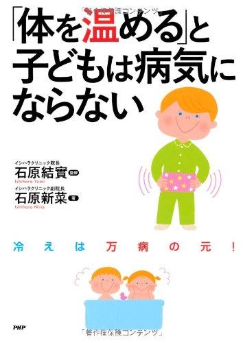 「体を温める」と子どもは病気にならない