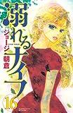 溺れるナイフ(16) (講談社コミックス別冊フレンド)
