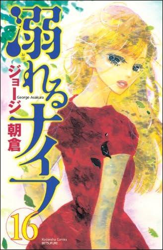 溺れるナイフ(16) (講談社コミックスフレンド B)