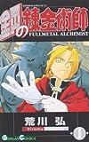The Land of Sand (Fullmetal Alchemist, Vol. 1; Japanese Edition)
